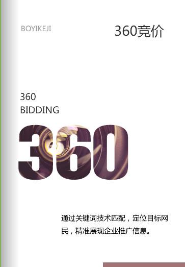 360竞价